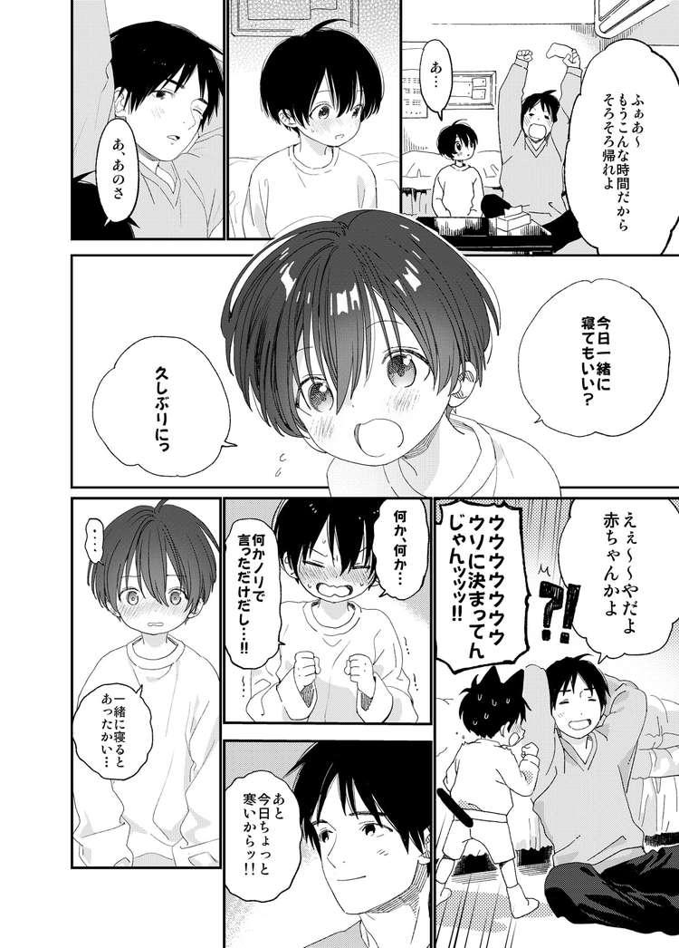 おにショタBL漫画3