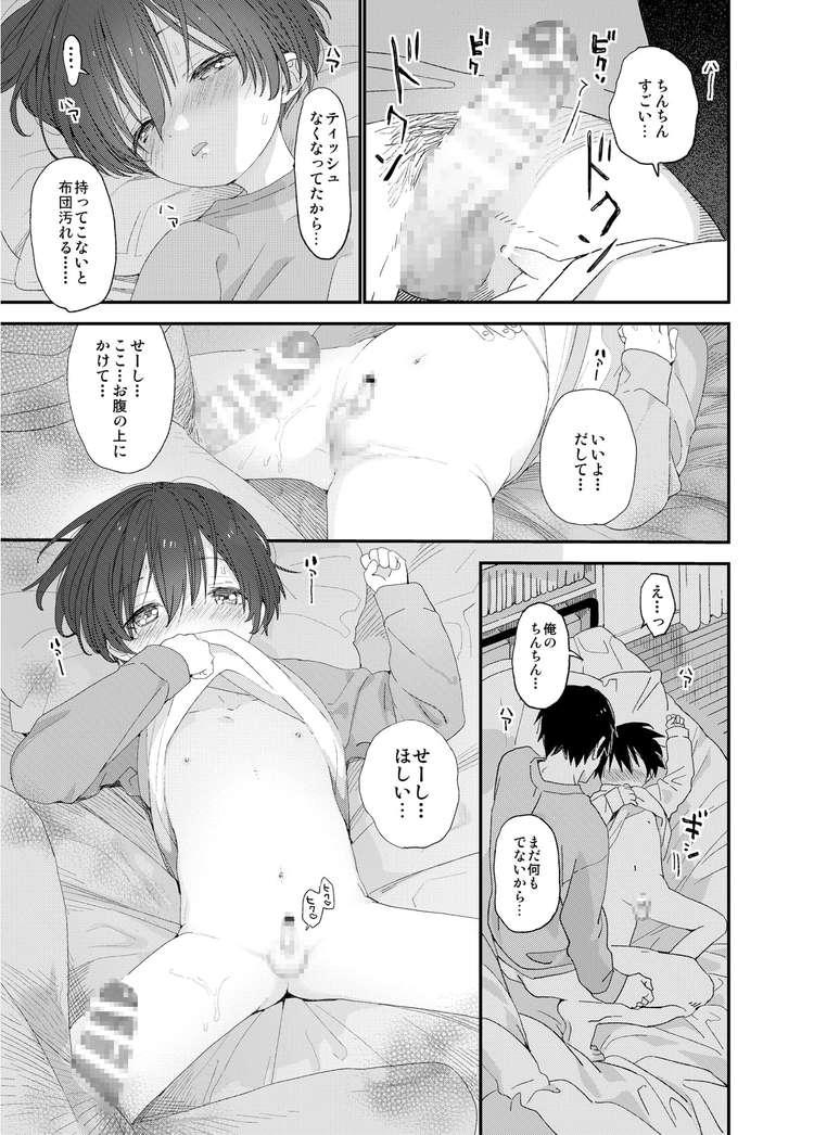 おにショタBL漫画9