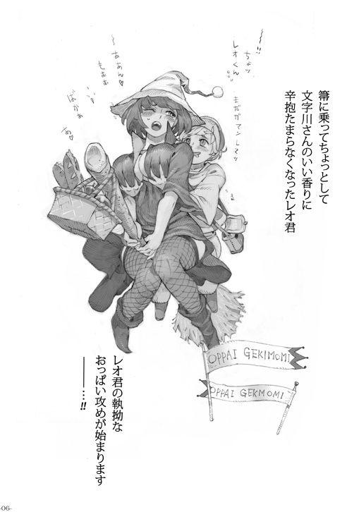 魔女と少年2…3