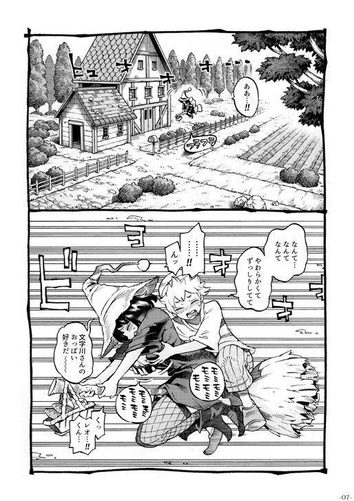 魔女と少年2…4
