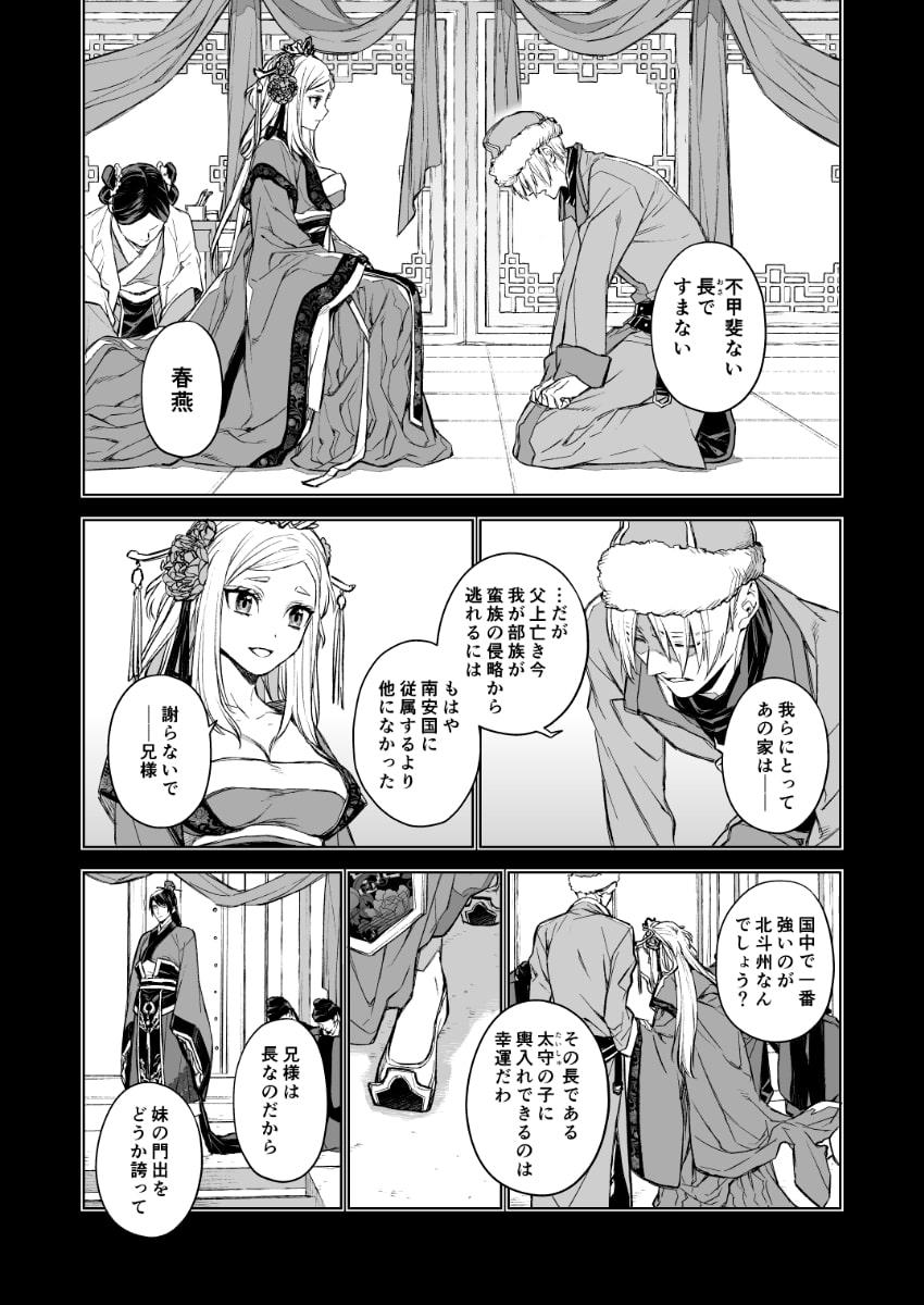 夫婦の初夜 TL漫画…2