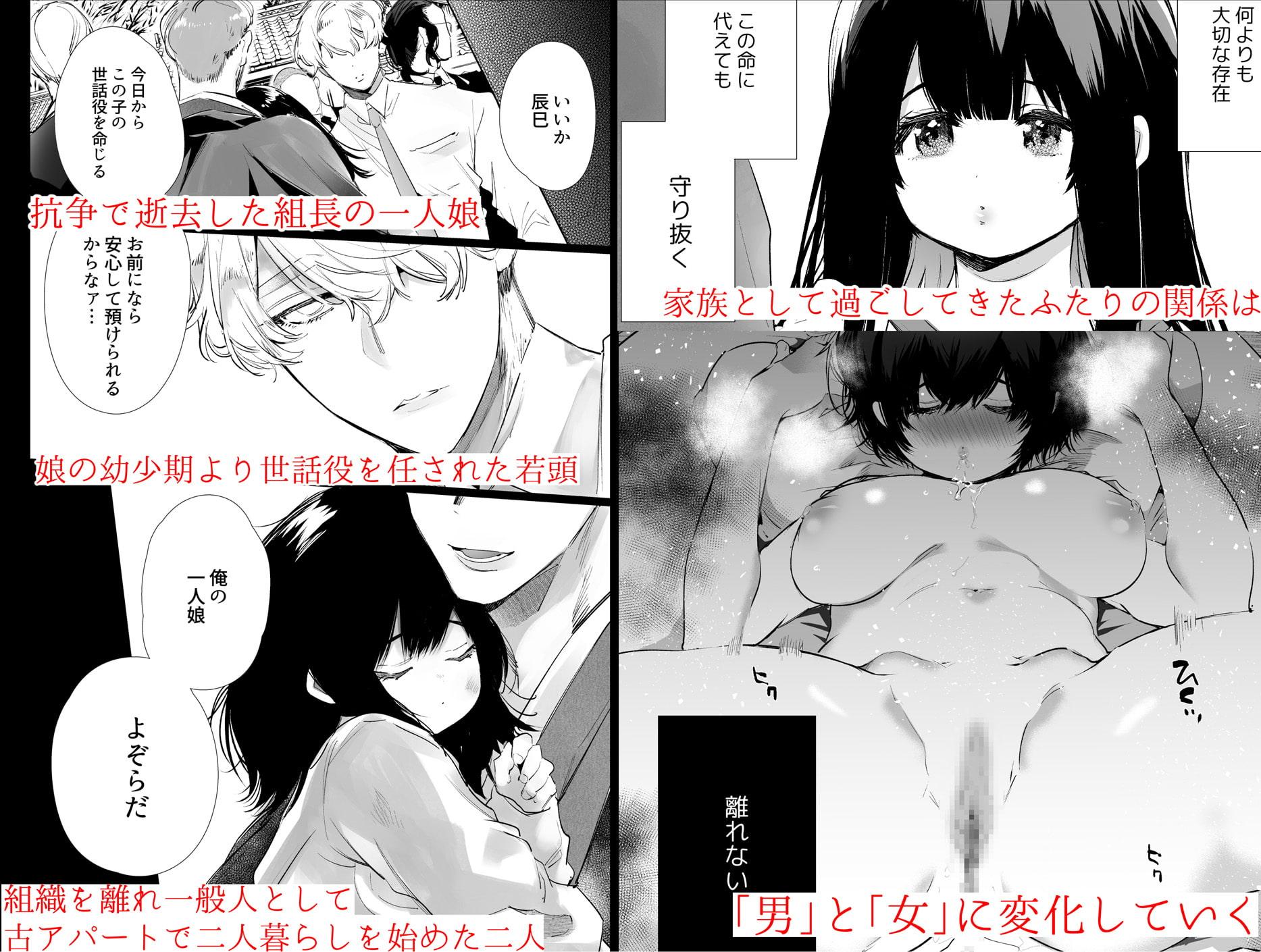 ヤクザと女子校生の超人気TL漫画…2