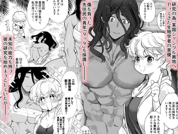 野獣系男子との性生活TL漫画…2