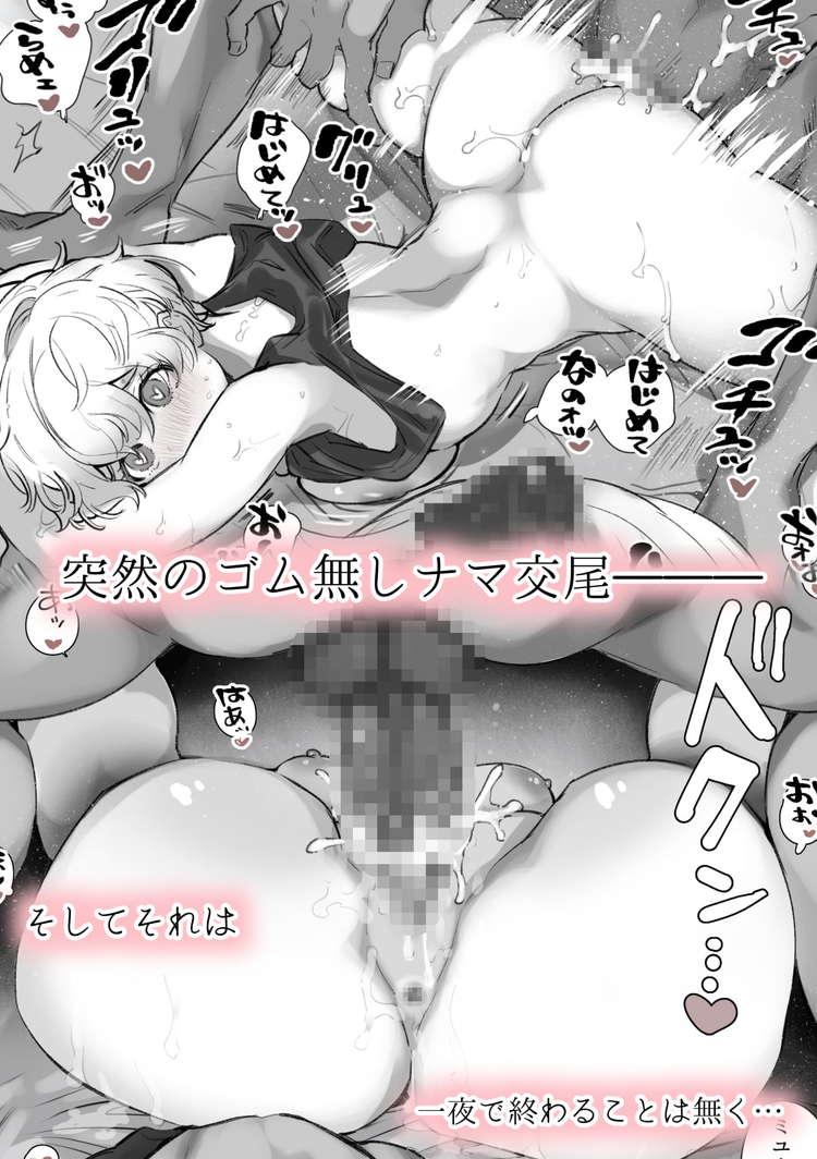 野獣系男子との性生活TL漫画…4