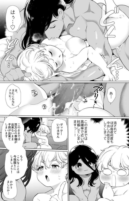 野獣系男子との性生活TL漫画…6