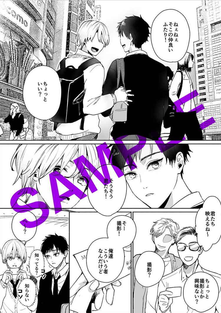 男同士の初体験BL漫画…2
