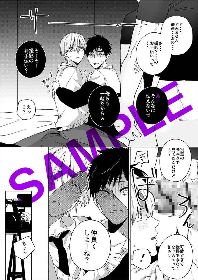 男同士の初体験BL漫画…4