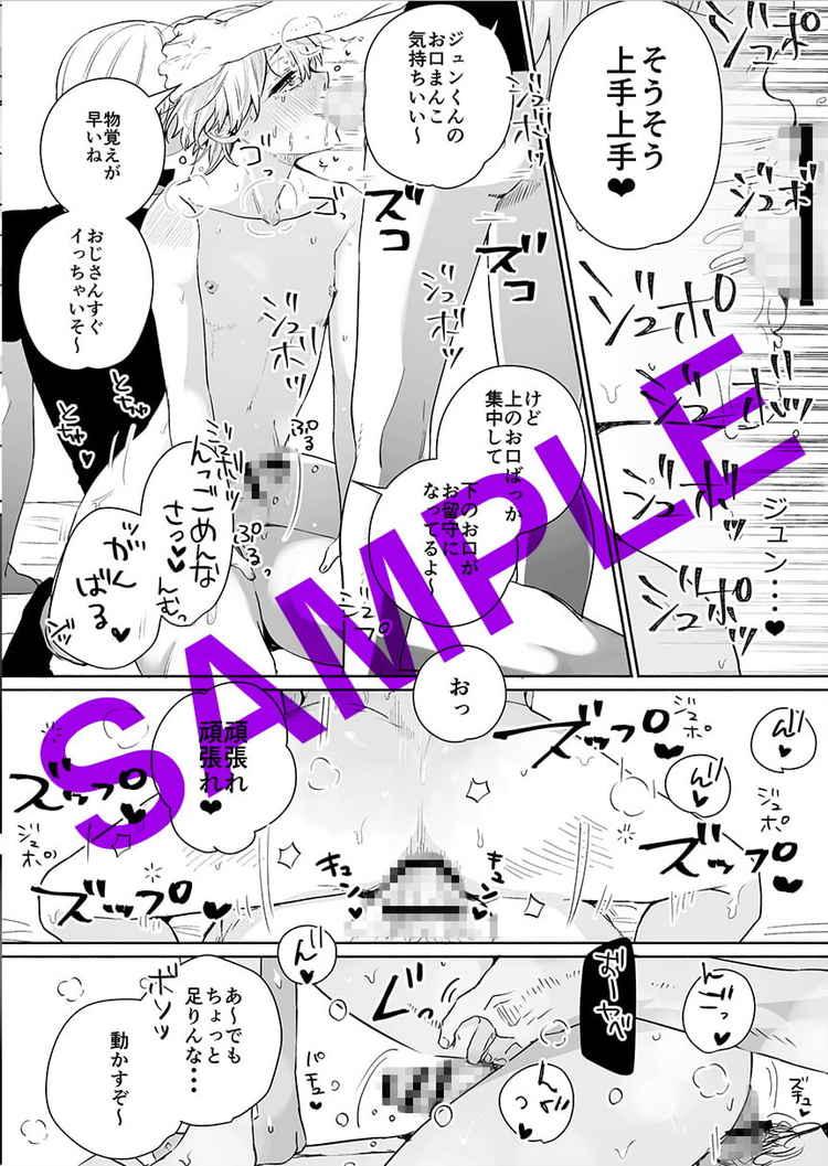 男同士の初体験BL漫画…7